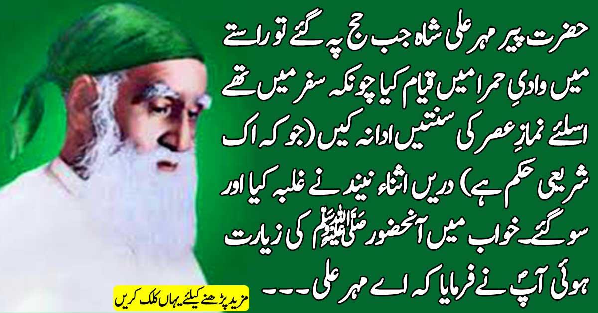 حضرت پیر مہر علی شاہ صاحب