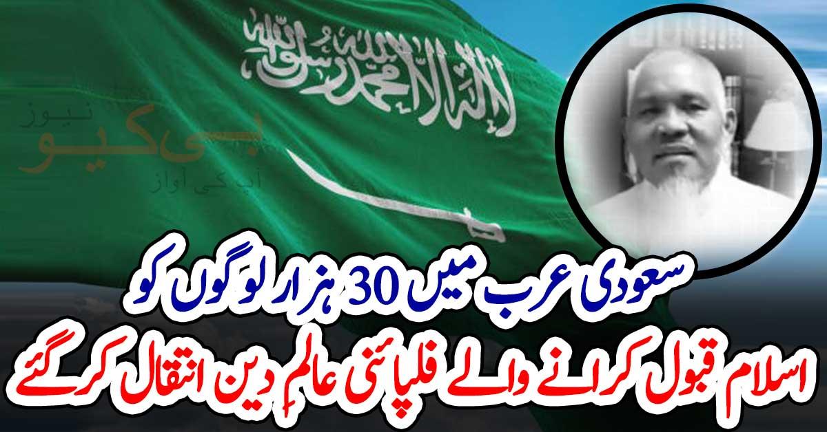 سعودی عرب میں 30 ہزار لوگوں کو اسلام قبول کرانے والے فلپائنی عالمِ دین انتقال کرگئے
