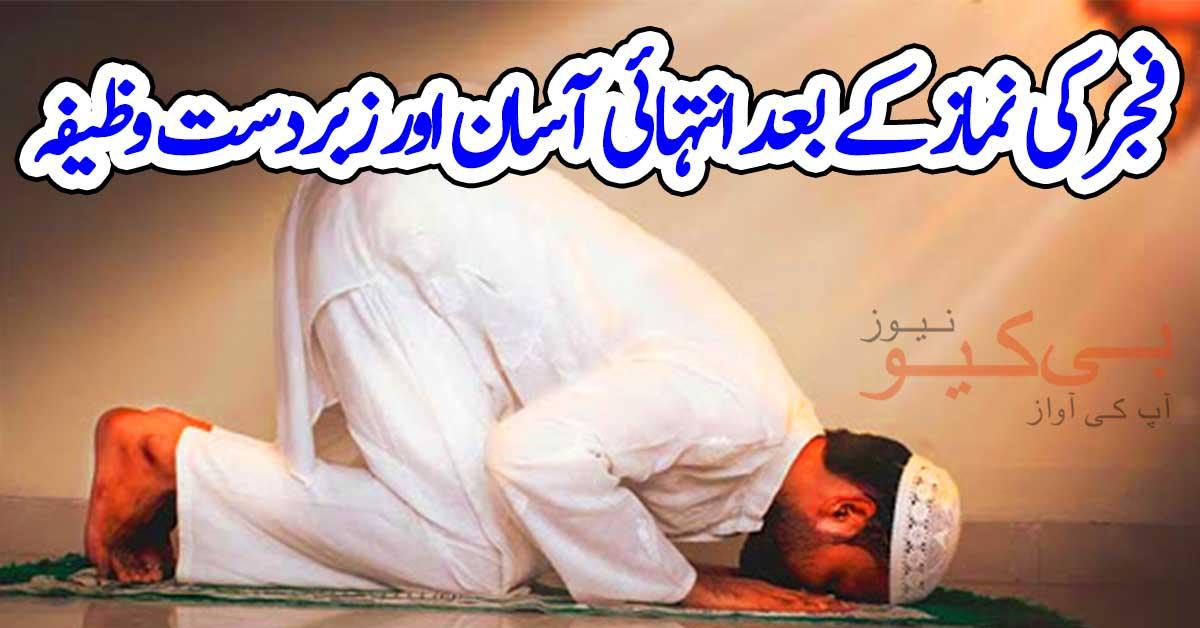 فجر کی نماز کے بعد انتہائی آسان اور زبردست وظیفہ