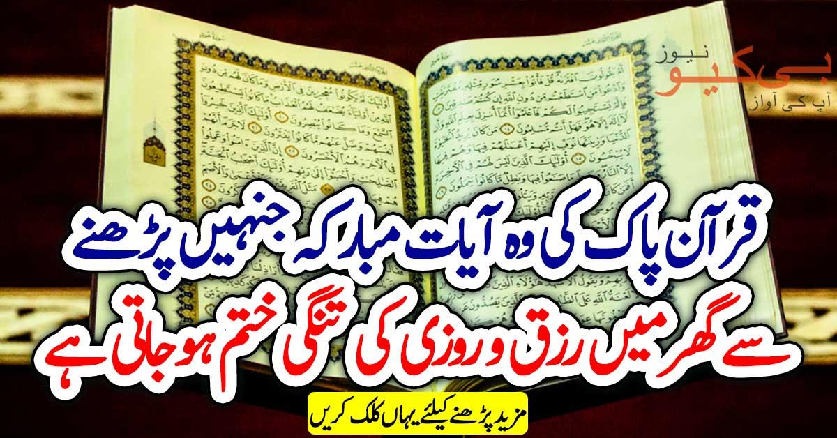 قرآن پاک کی وہ آیات مبارکہ جنہیں پڑھنے سے گھر میں رزق و روزی کی تنگی ختم ہوجاتی ہے