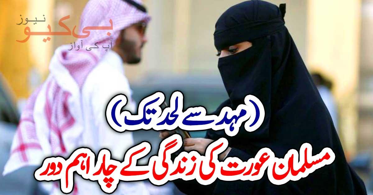 ( مہد سے لحد تک) مسلمان عورت کی زندگی کے چار اہم دور