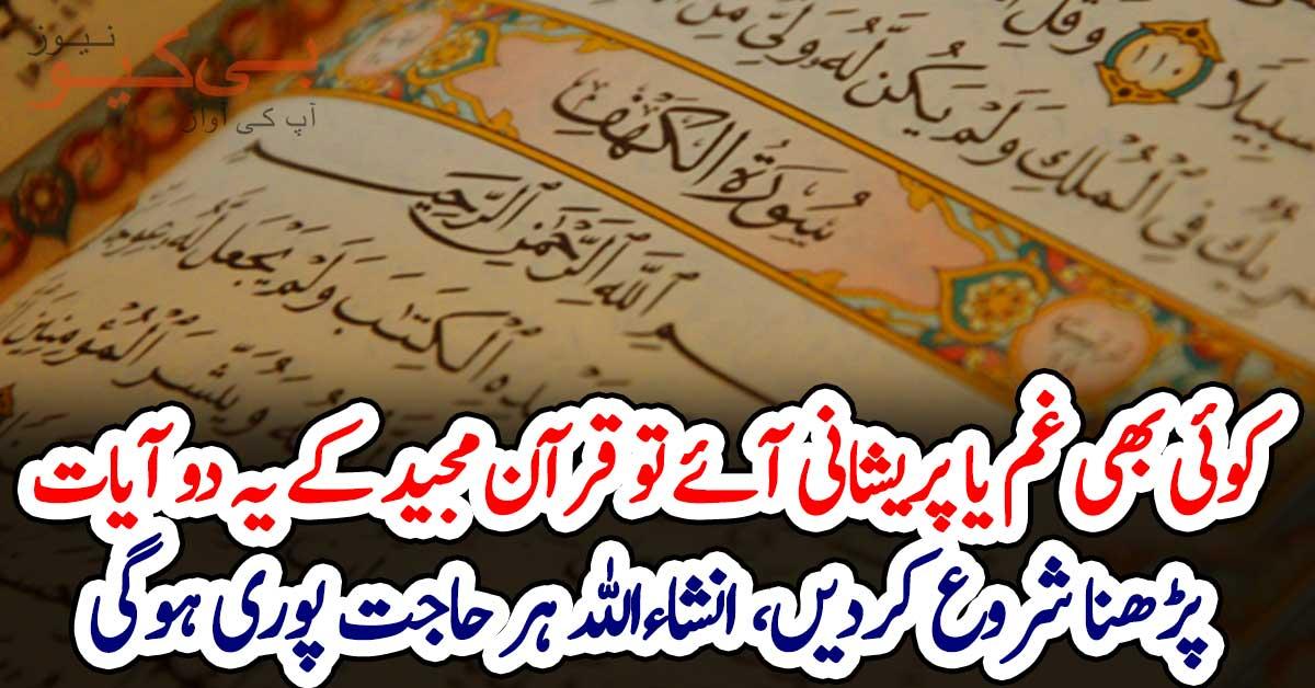 کوئی بھی غم یا پریشانی آئے تو قرآن مجید کے یہ دو آیات پڑھنا شروع کردیں، انشاءاللہ ہر حاجت پوری ہوگی
