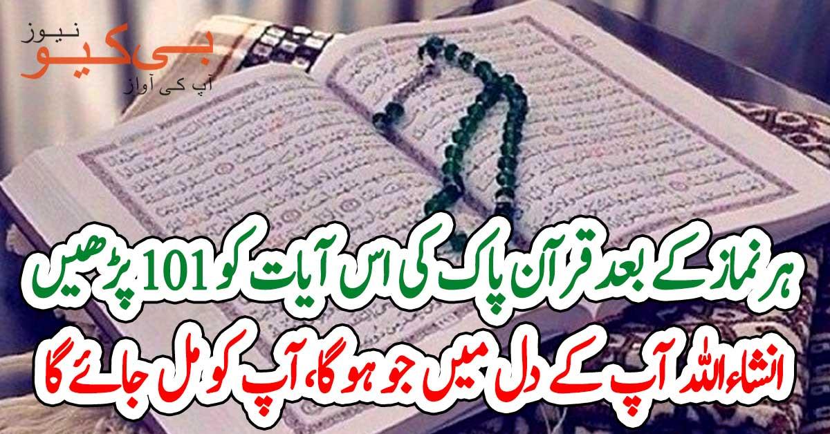 ہر نماز کے بعد قرآن پاک کی اس آیات کو 101 پڑھیں، انشاءاللہ آپ کے دل میں جو ہوگا آپ کو مل جائے گا