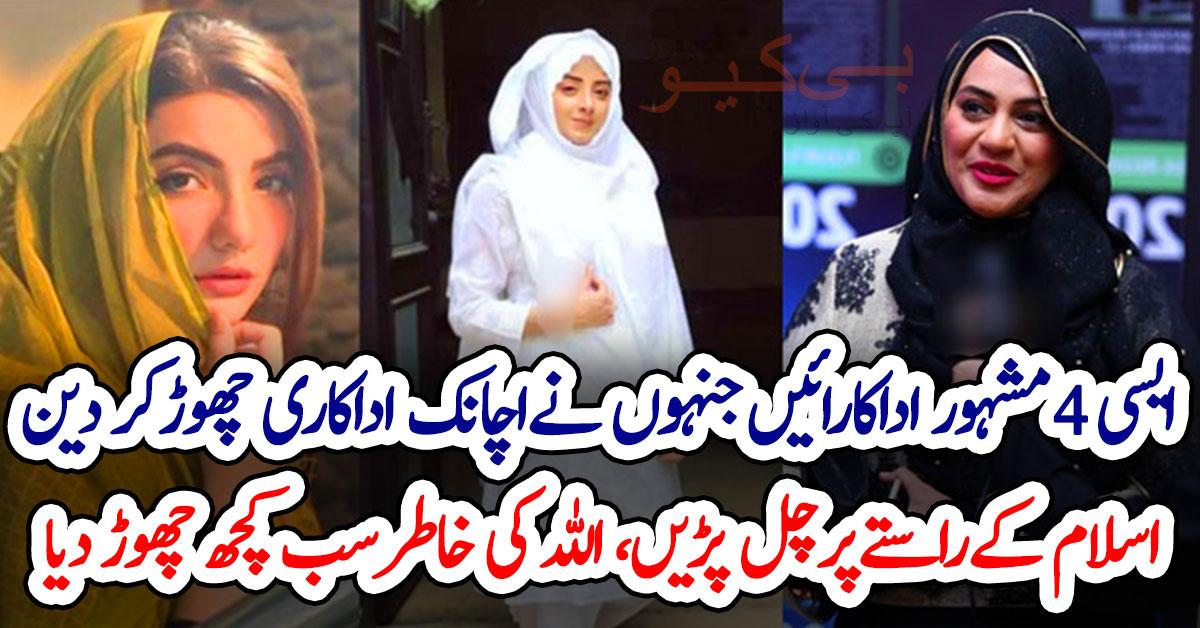 4 مشہور اداکارائیں جنہوں نے اچانک اداکاری چھوڑ کر دین اسلام کے راستے پر چل پڑیں، اللہ کی خاطر سب کچھ چھوڑ دیا